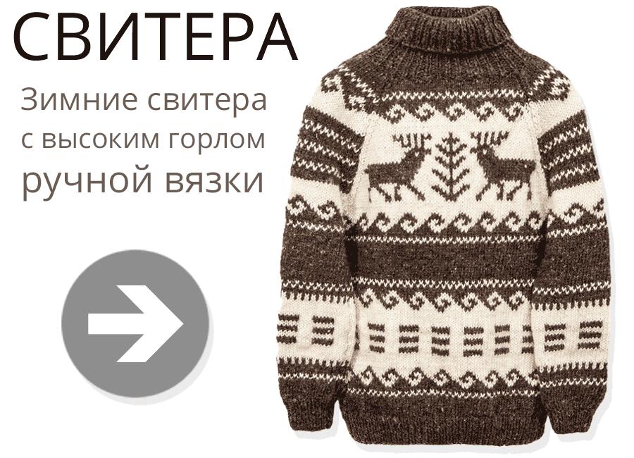 d20d1fd53661 RussianWool • Теплая шерстяная одежда